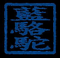 Le Chameau Bleu - Sceau du chameau Bleu