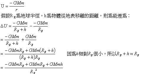 PK@CKCOS6: 重力位能─地表近似及通式