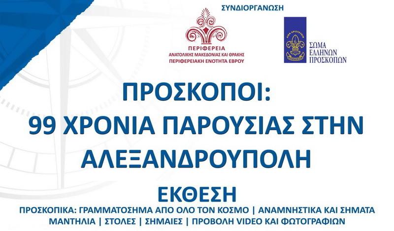 Παράταση της έκθεσης «Πρόσκοποι: 99 χρόνια παρουσίας στην Αλεξανδρούπολη»