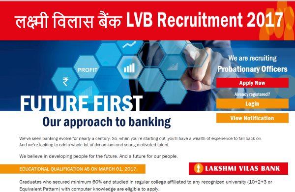 लक्ष्मी विलास बैंक LVB Recruitment 2017