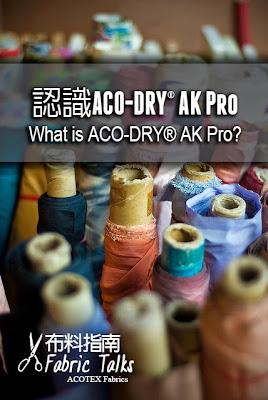 認識ACODRY® Pro | What is ACODRY® Pro?