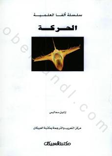 تحميل كتاب الحركة سلسلة ألفا العلمية PDF