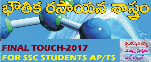 PHYSICAL-SCIENCES-PHYSICS-FINAL-TOUCH-2017-FOR-SSC-STUDENTS-AP-TS