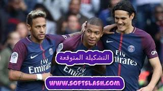 التشكيلة المتوقعة مباراة باريس سان جيرمان ضد ديجون عبر موقع سوفت سلاش