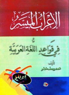 تحميل الإعراب الميسر في قواعد اللغة العربية - محمد يوسف خضر pdf