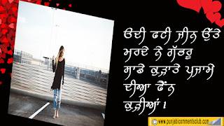Status Punjabi