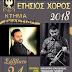 Στις 24 Νοεμβρίου ο Ετήσιος Χορός της Ευξείνου Λέσχης Βέροιας