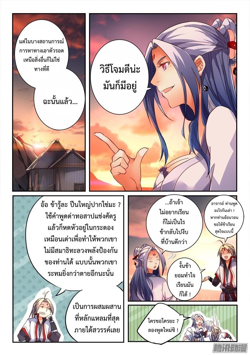 อ่านการ์ตูน Spirit Blade Mountain 214 ภาพที่ 3