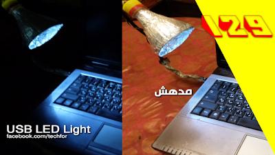 طريقة بسيطة لصنع مصباح USB LED Light لحاسوبك المحمول