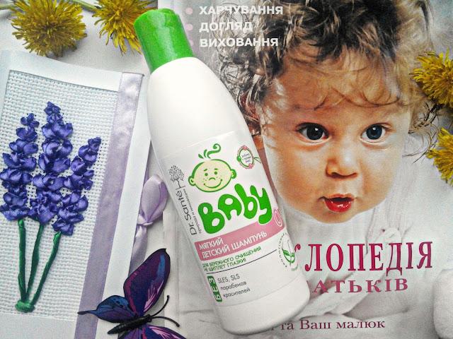 Dr.Sante Baby Мягкий детский шампунь
