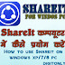 Download Shareit for windows xp/7/8/10 pc | Shareit कंप्यूटर के लिए