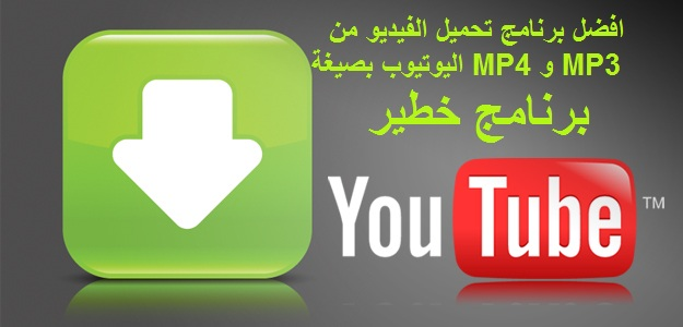 التيار شركتنا تقييد تنزيل اغاني من اليوتيوب الى Mp3 Dsvdedommel Com