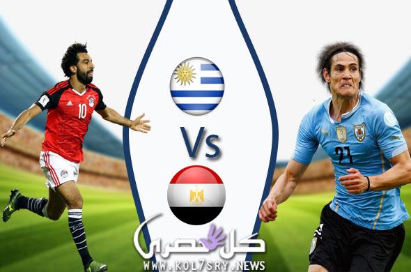 نتيجة مباراة مصر واوروجواي