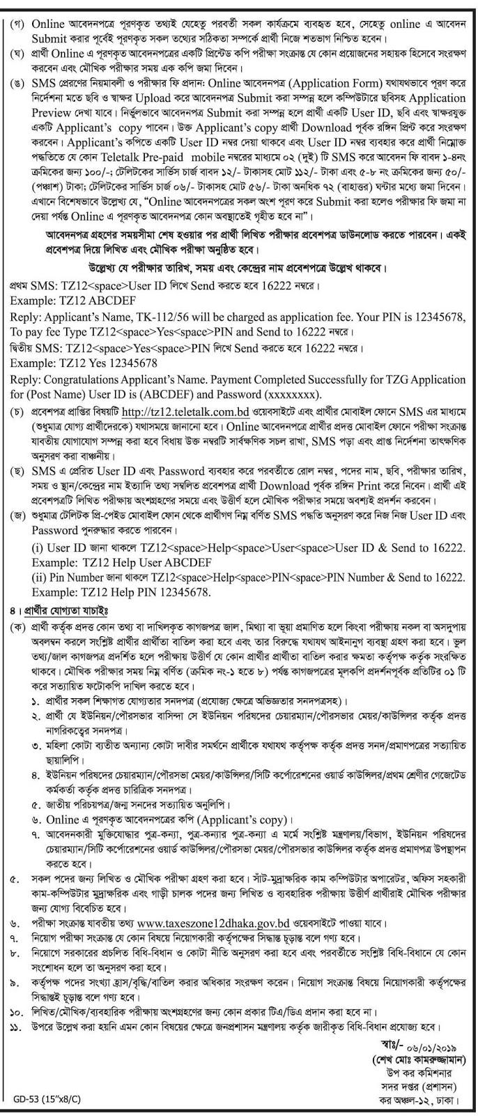 Taxes Zone-12, Dhaka Job Circular 2019