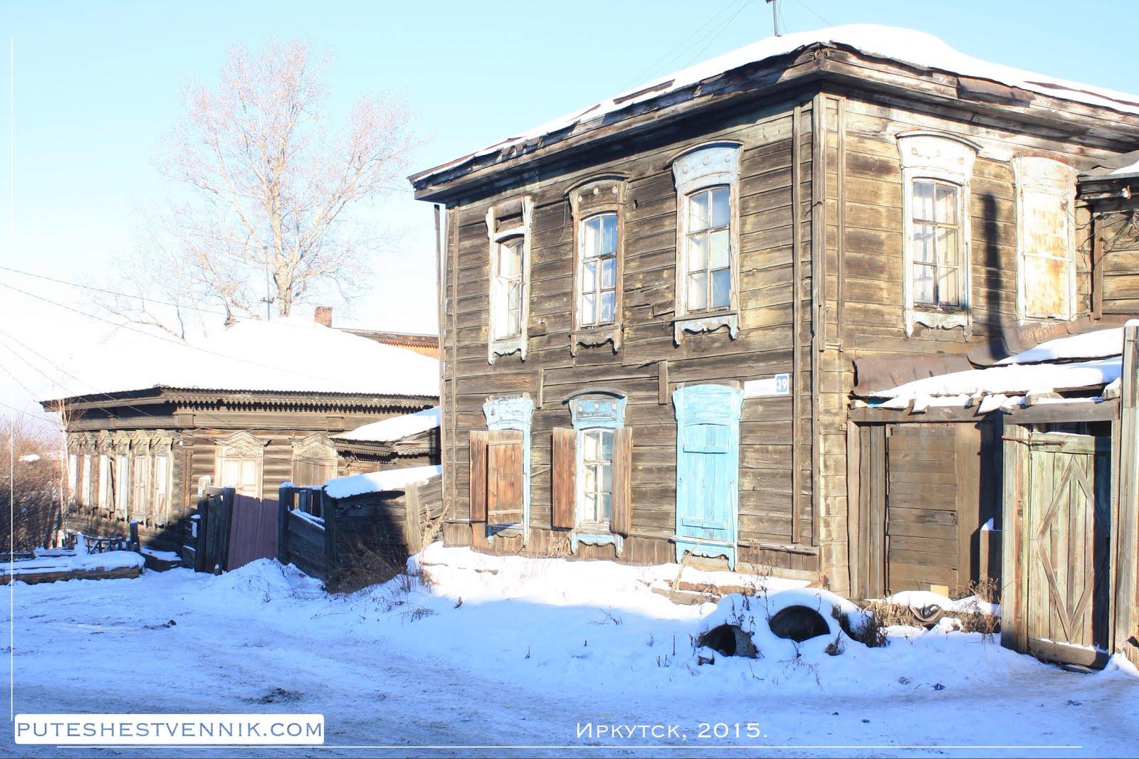Старые дома в Иркутске