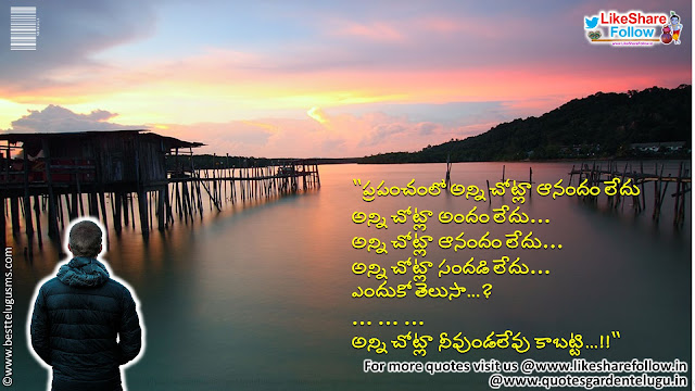 love quotes in telugu with english translation