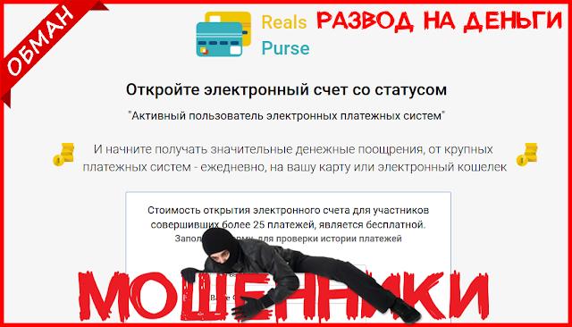 [Лохотрон] Reals Purse moneeyinfos.ru Отзывы? Активный пользователь развод!