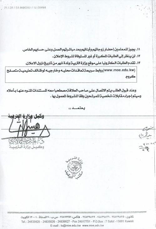 اعارة معلمين بالكويت 2019