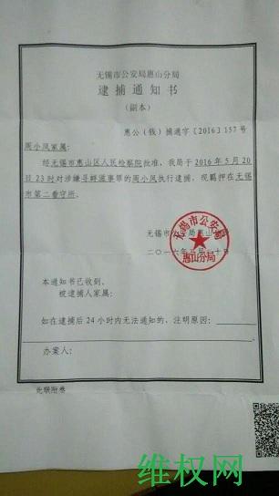 """无锡""""413大抓捕事件""""中朱丙泉和周小凤被以涉嫌""""寻衅滋事罪""""逮捕"""