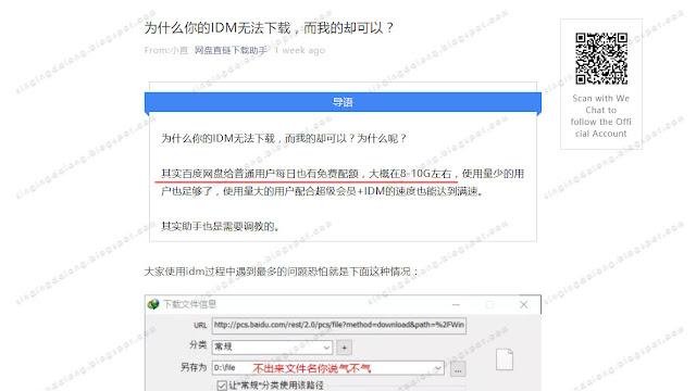 A-Study-on-Baidus-Free-User-Quota
