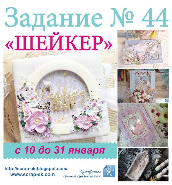 Задание января № 44 - ШЕЙКЕР.