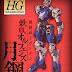 HG 1/144 ASW-G-71 Gundam Dantalion - Release Decision