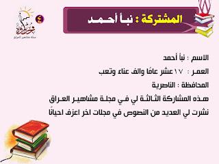 fd7f1de7cb97e مجلة مشاهير العراق  فقرة خطوة - الموسم الرابع