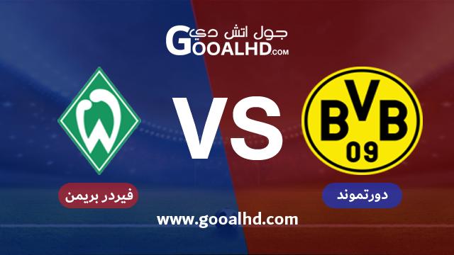 يلا شوت حصري ملخص نتيجة مباراة بوروسيا دورتموند وفيردر بريمن اليوم 05-02-2019 في كأس ألمانيا