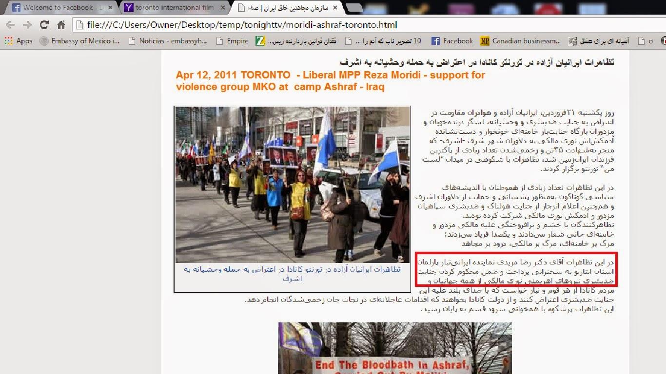 رضا مریدی لابی وطن فروش مجاهدین خلق در کانادا