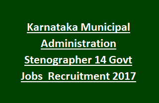 Karnataka Municipal Administration Stenographer 14 Govt vacancies Recruitment 2017 www.municipaladmn.gov.in