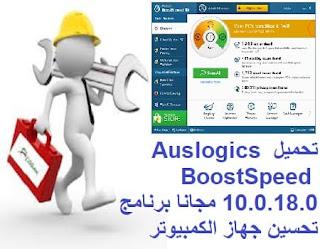 تحميل Auslogics BoostSpeed 10-0-18-0 مجانا برنامج تحسين جهاز الكمبيوتر مفعل