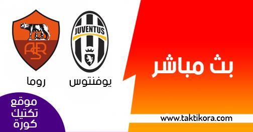 مشاهدة مباراة يوفنتوس وروما بث مباشر بتاريخ 22-12-2018 الدوري الايطالي