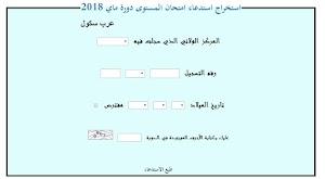 استخراج استدعاء امتحان المستوى دورة ماي 2018