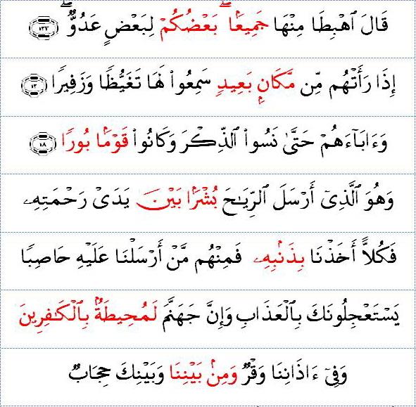 Belajar Mengaji Al Quran Dan Tajwid Hukum Nun Mati Nun Sakinah