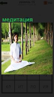На поляне среди деревьев сидит девушка и занимается медитацией