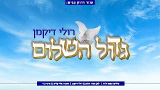 רולי דיקמן - גדול השלום