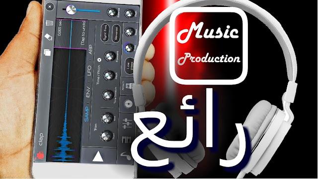 افضل تطبيق DJ لإنتاج الموسيقى من هاتف الأندرويد ,تطبيق DJ لإنتاج الموسيقى ,تطبيق موسيقى.