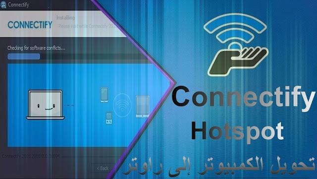 تحميل وشرح برنامج Connectify Hotspot تحويل الكمبيوتر الى راوتر وايرلس مجانا