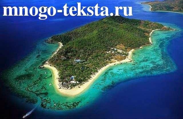 Архипелаг Фиджи - Самое счастливое государство, развлечения жителей Фиджи