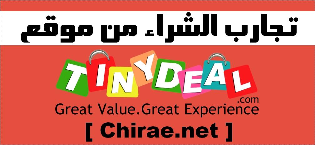 c41f314f3937a تجربة الشراء من موقع Tinydeal