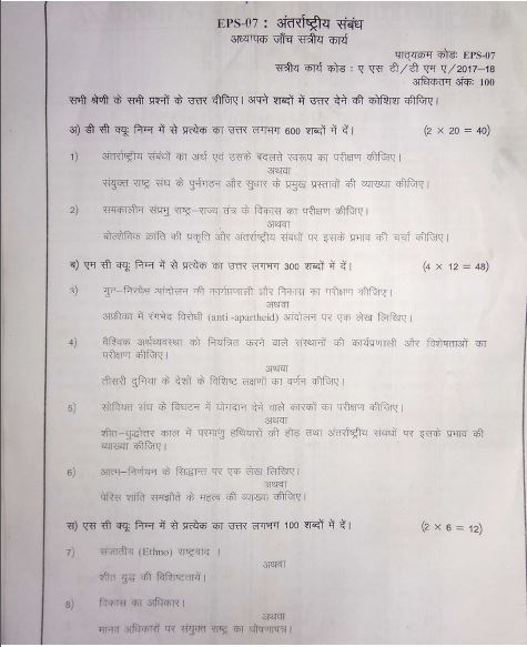 IGNOU BDP Solved Assignment For EPS-07 Hindi Medium FREE