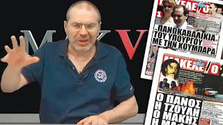 """Γιατί ο Μιχαλολιάκος κατηγορεί τον Στέφανο Χίο για """"Ρουφιάνο"""" Πως τα έσπασαν !"""