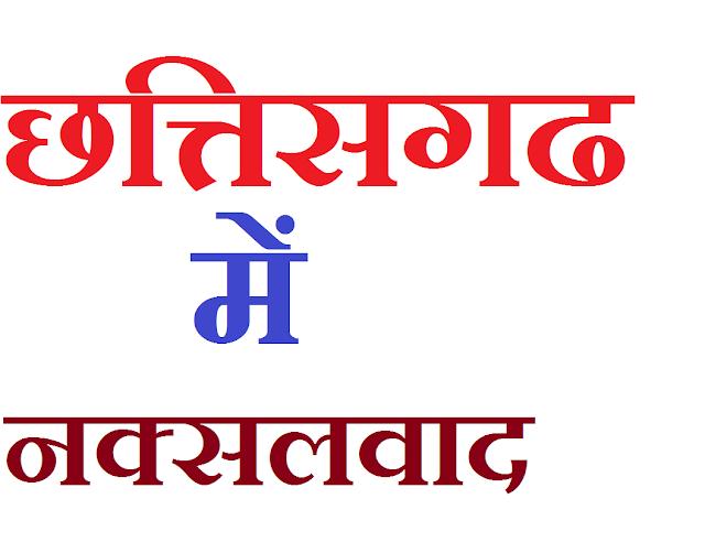 छत्तीसगढ़ में नक्सलवाद  Naxalism in Chhattisgarh
