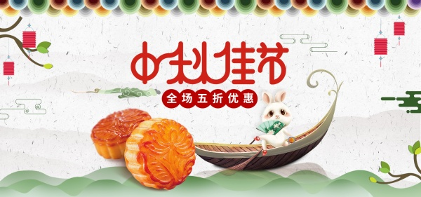 Mid-Autumn Festival moon cake poster design free psd templates