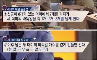 Brain Warm ups kim jeong hoon noepulgi
