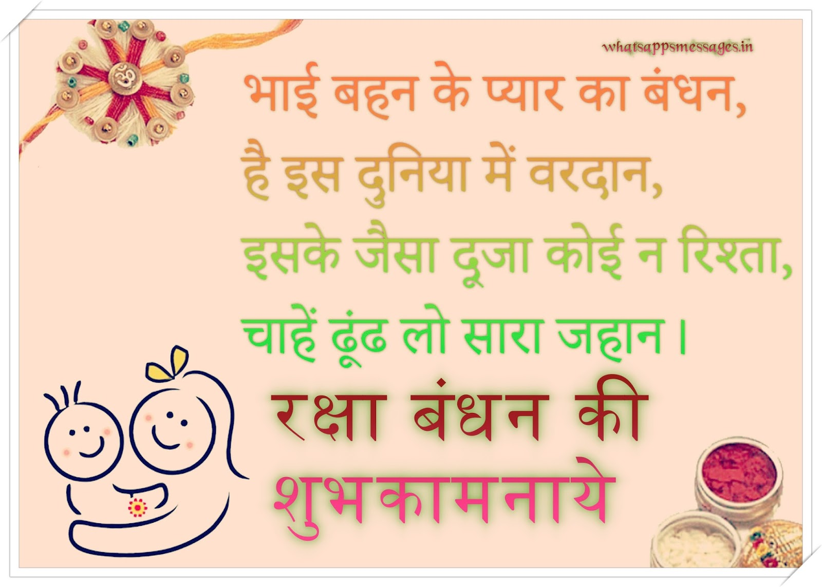 Raksha bandhan shayari whatsapp messages brother raksha bandhan shayari altavistaventures Choice Image