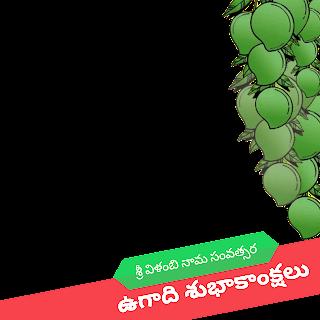 Free Ugadi Facebook Frames 2018