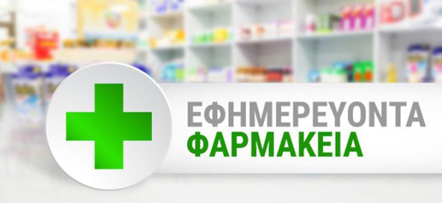 Εφημερεύοντα Φαρμακεία