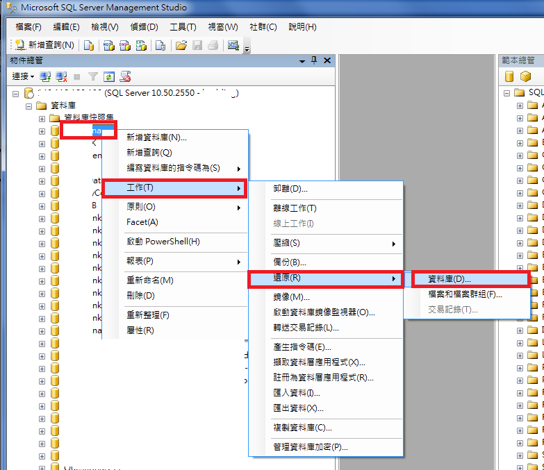 【YuYu】Android範例Source: 【SQL】【教學】【還原】SQL Server 2008 R2 還原備份資料庫