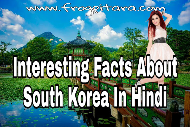 South Korea Facts In Hindi